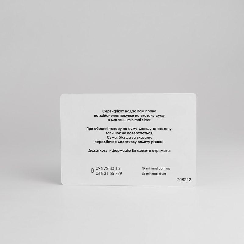 Подарочный Сертификат на 1000 грн купить