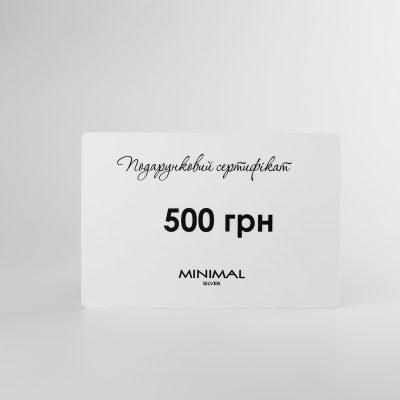 Сертифікати - Подарунковий Сертифікат на 500 грн