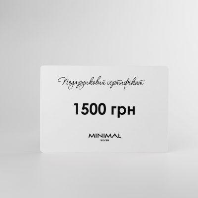Сертифікати - Подарунковий Сертифікат на 1500 грн
