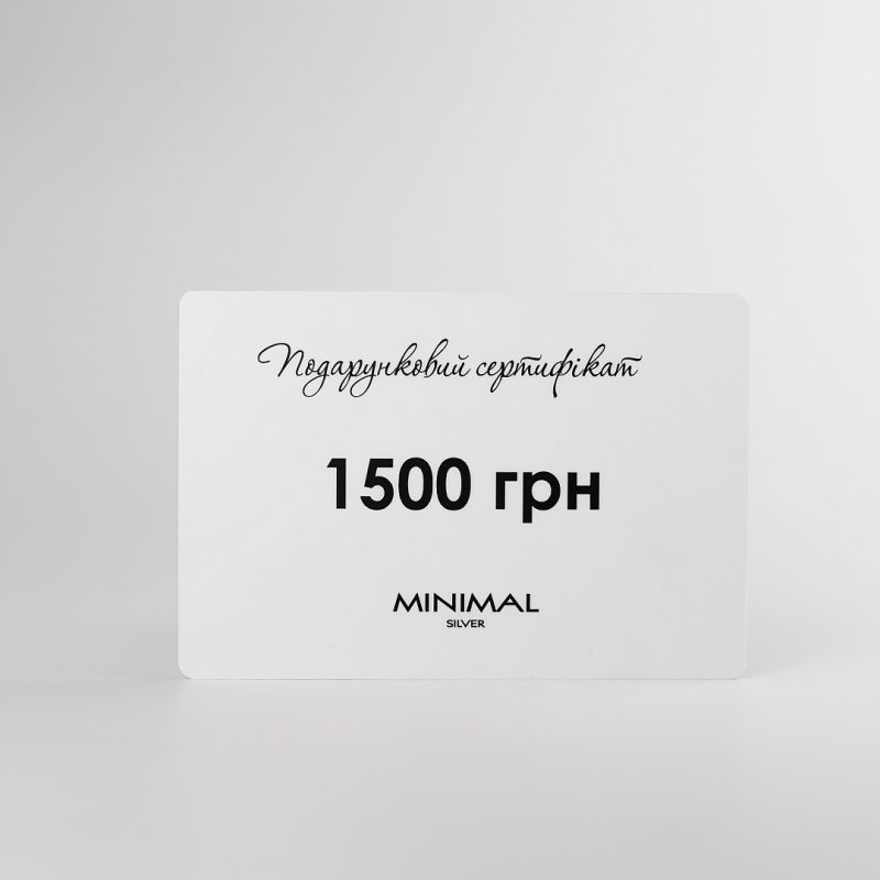 Подарунковий Сертифікат на 1500 грн недорого