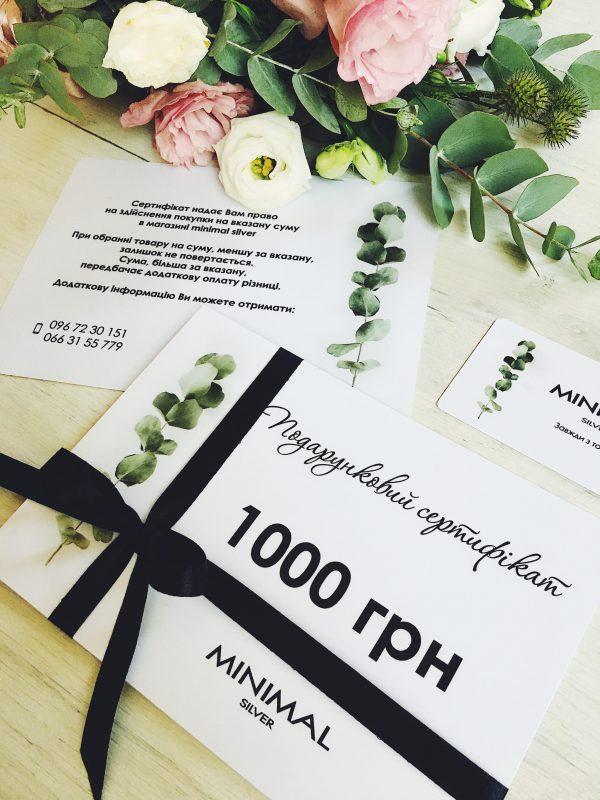 Подарунковий Сертифікат на 1000 грн купить