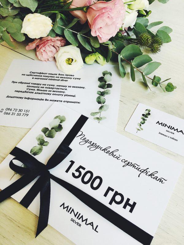 Подарочный Сертификат на 1500 грн купить