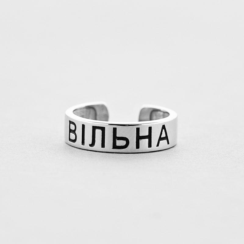 Кольцо Вільна купить