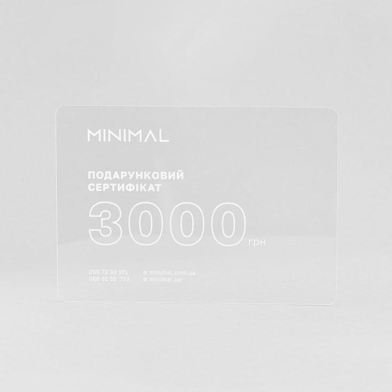 Подарунковий Сертифікат на 3000 грн недорого
