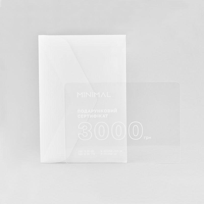 Подарунковий Сертифікат на 3000 грн купить