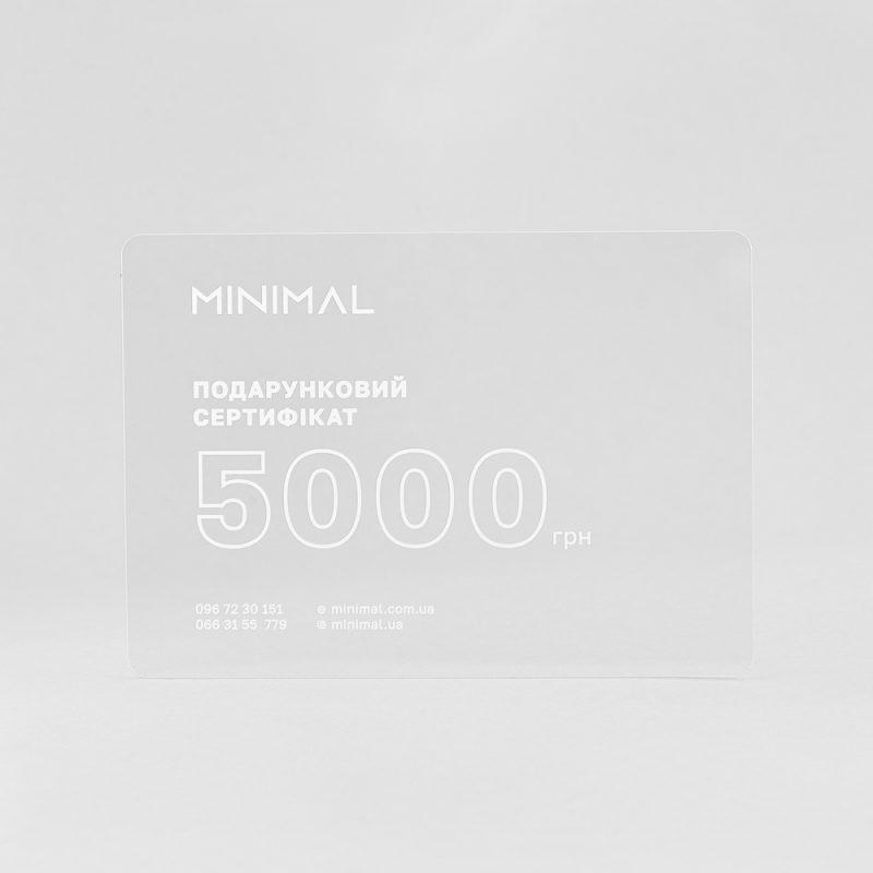 Подарунковий Сертифікат на 5000 грн недорого
